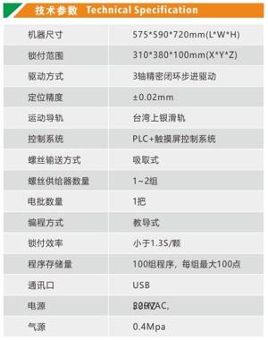 Thông số kĩ thuật Máy khóa vít tự động đơn
